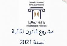 Photo of مشروع قانون المالية لسنة 2021