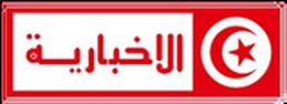 تونس الاخبارية