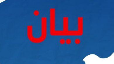 Photo of اجتماع المكتب التنفيذي للنهضة..الحوار و لا غيرالا الحوار