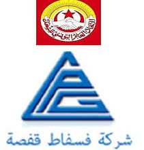 Photo of نقابات الفسفاط تندد بالاداعاءات المغرضة لمسؤولي الشركة..