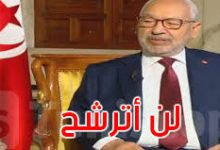 Photo of الغنوشي لن يترشح لرئاسة النهضة