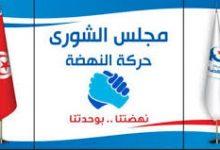 Photo of النهضة..تأجيل موعد المؤتمر 11
