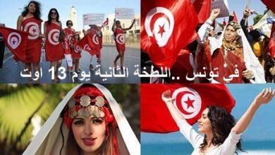 Photo of في تونس ..اللطخة الثانية يوم 13 اوت