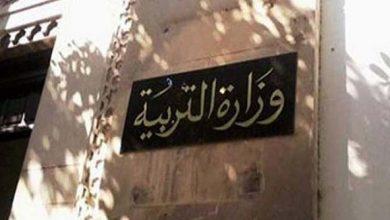 Photo of وزير التربية..نحو الغاء نظام الأفواج خلال السنة الدراسية القادمة