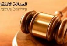 Photo of عدالة قيس سعيد الانتقالية